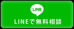 LINEの無料相談