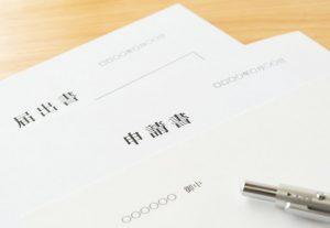 申請書の画像